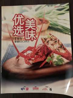 Giveaway ~ DIY Chinese Cooking Recipes ( 食谱 )