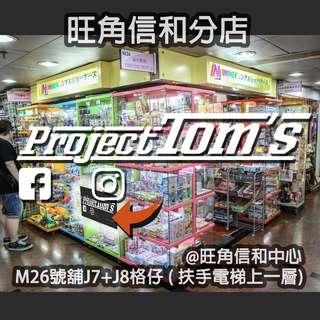 Project Tom's 精品模型車