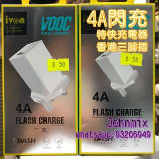 IVON 4A USB FAST CHARGER 獨立USB快充火牛