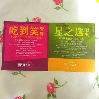 澳門百老匯 銀河 套餐現金券 Broadway Galaxy Hotel Macau Macao Meal coupon Voucher (非自助餐 船飛 船票 金光飛航 turbojet not buffet ticket)