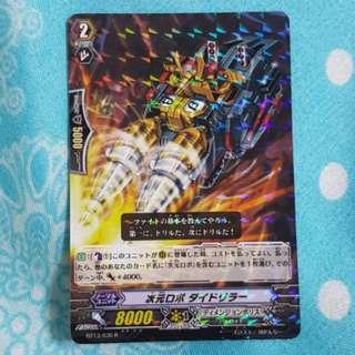 1503 NEW VG Dimensional Robo, Daidriller