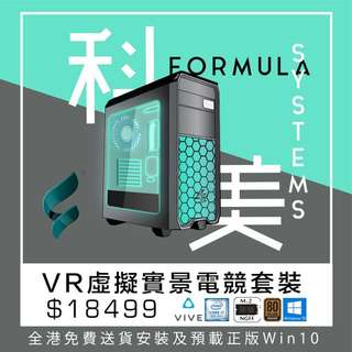 VR虛擬實境電競套裝