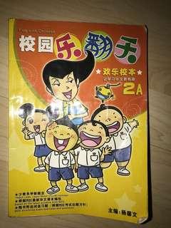 Chinese Comic Book 校园乐翻天2A