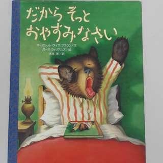 Japanese children story book