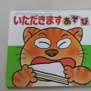 Japanese children's book.