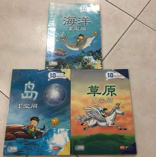 P1 chinese supplementary reading books