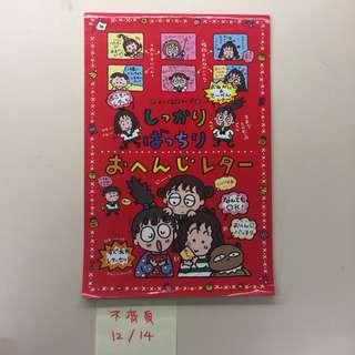Sanrio 1990年 rururugakuen 郵簡