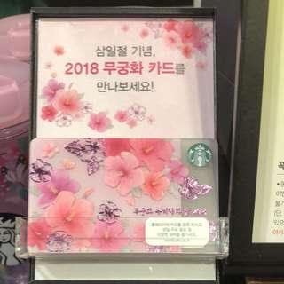 韓國Starbucks星巴克櫻花🌸充填卡 2018