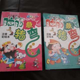 Chinese riddles Books 脑筋急转弯