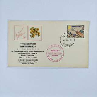 Taiwan stamp exhibition Sydney 1982