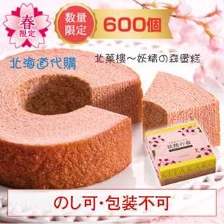 《北海道直送~預訂》  北菓樓年輪蛋糕~妖精の森 限定櫻花🌸味