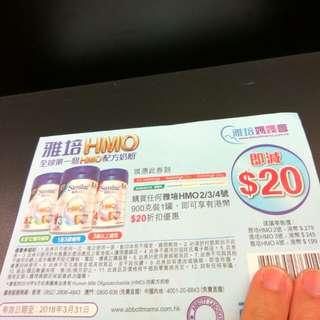 雅培奶粉coupon