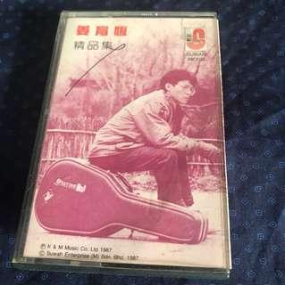 姜育恆 精品集卡帶 Cassette Tape