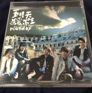 五月天 為愛而生 CD