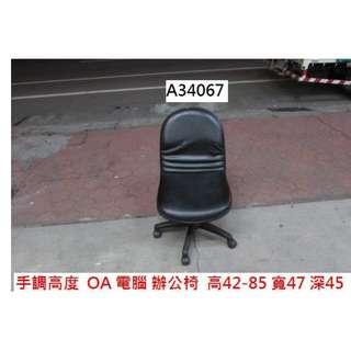 A34067 電腦 OA 辦公椅~寫字椅 洽談椅 二手電腦椅 二手開會椅 二手辦公椅 回收二手傢俱 聯合二手傢俱