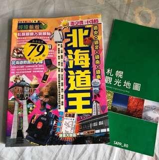 北海道 旅遊攻略