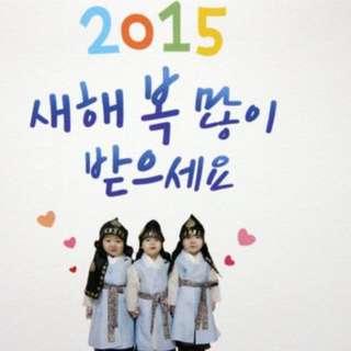 The Return of Superman Song triplets 2015 calendar Brand New