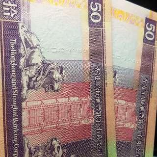 2001年滙豐銀行五十元50蚊Dollar 原紙 HSBC直板全尺寸冇黃冇折 連號2枚