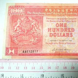 HSBC滙豐銀行 1988年$100 一百元券紙幣 AA版
