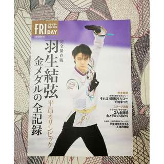 FRIDAY magazine - Yuzuru Hanyu Collection