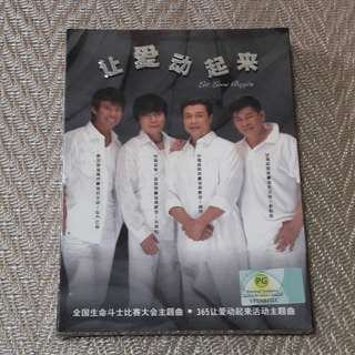 让爱动起来 let love begin cd+dvd 杨烈 洪荣宏