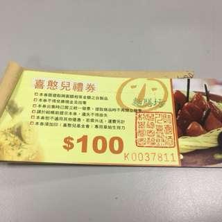 喜憨兒禮券11張共880元(麵膳坊)