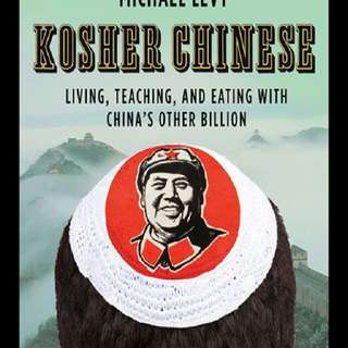 Kosher Chinese - Living,Teaching & Eating With China' Other Billion