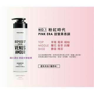 🚚 【買一送一】NO.1 粉紅時代【控油蓬鬆洗髮精】500ML