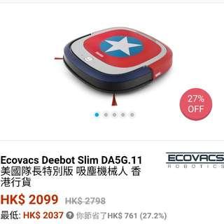 Ecovacs Deebot機械人吸塵機(美國隊長限定版)