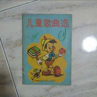 Old chineae song book