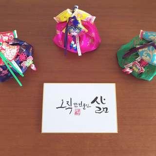 Korean Handwritten Calligraphy Gift Card 🌹