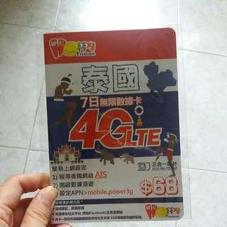 泰國7日無限上網電話卡
