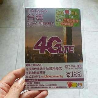 台灣5日無限上網