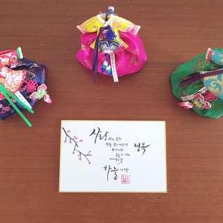 05 Korean Handwritten Calligraphy Gift Card 🌹