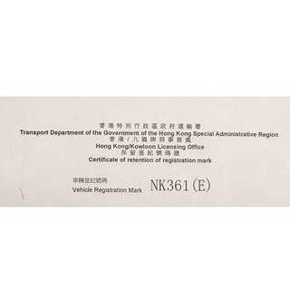 車牌號碼NK361