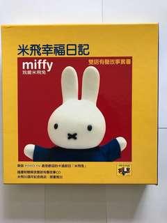 Miffy 幸福日記