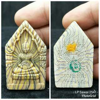 Phra Khun Paen (LP SaWai) 2541