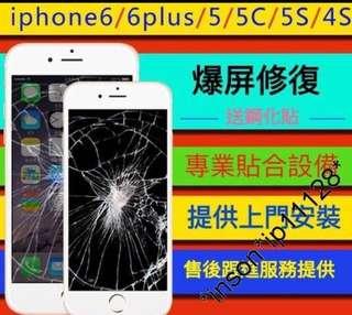 弘菲電子 上門檢查 維修 手機 IPHONE 6 PLUS  蘋果 電話 修理 換MON 玻璃 顯示屏 屏膜 爆Mon