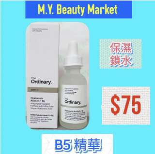The Ordinary B5精華 30ml
