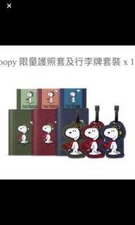 SNOOPY護照套及行李排套裝