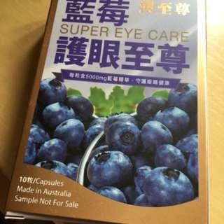 澳至尊藍莓素10粒裝