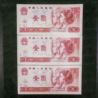 1980年人民幣壹圓連号三張(直版, 左下角有小摺, 包郵)