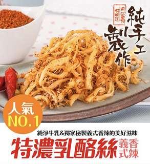✈️台灣代購~美味田-特濃乳酪絲60g- 義式香辣