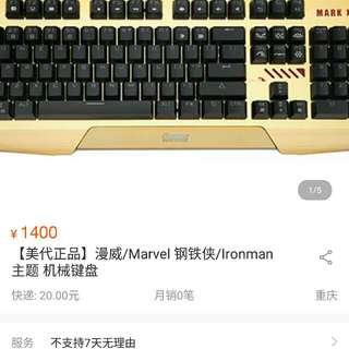 Marvel /Ironman keyboard