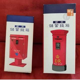 絕版 1997 年發行香港郵政局郵筒儲蓄錢箱 90年代 (2個)