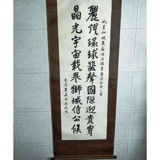 中国书法,祝新加坡丽晶酒店开幕