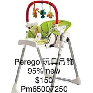 Perego high chairs 玩具吊飾