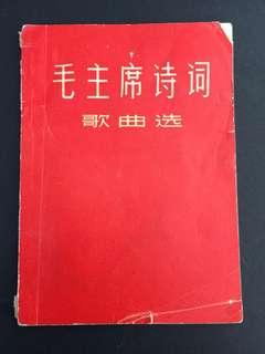 b68 Book: Authentic China Cultural Revolution Period Propaganda Song Book
