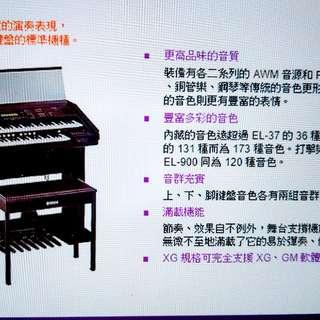 山葉雙層電子琴