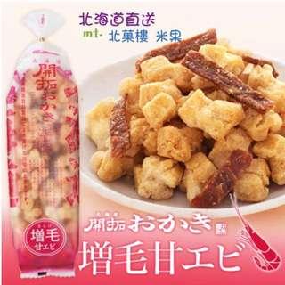 《北海道直送~預訂》  北菓樓 米果~甜蝦味